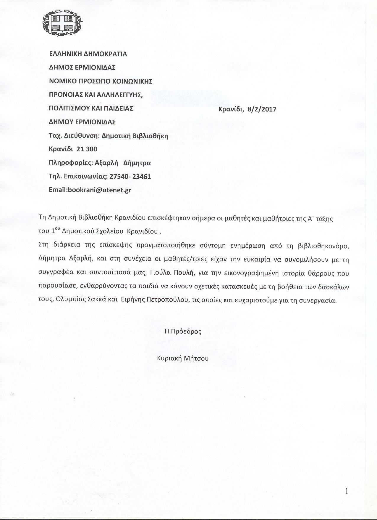 dtbibliothiki